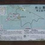 焼山園地 溶岩観察広場
