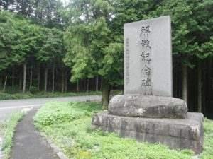 解散記念碑