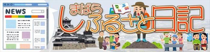 しまばらふるさと日記バナー003