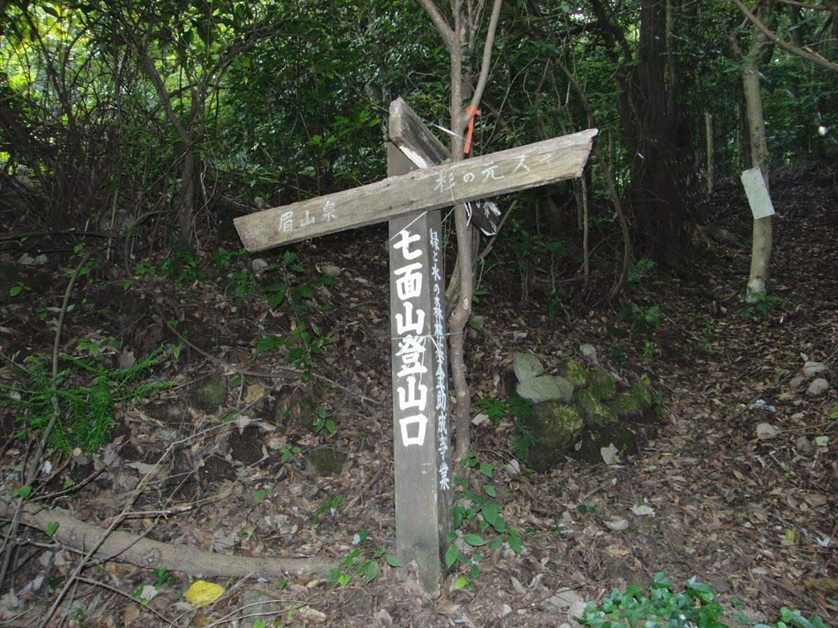 眉山(七面山登山口)