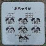 島原海浜公園