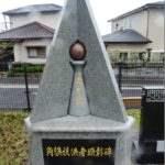 島原総合運動公園 角膜提供者顕彰碑