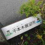 島原 千本木展望所