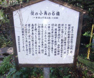 雲仙市 岩戸水神