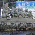 舞岳湧水 七福神