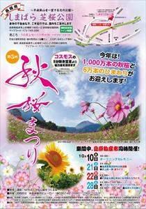 しまばら芝桜公園ポスター