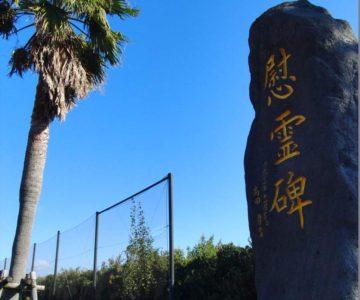 消防殉職者の碑