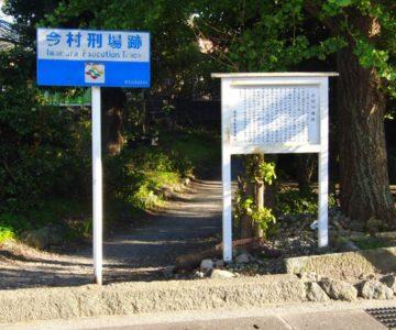 今村刑場跡