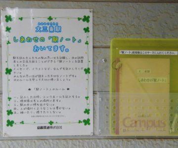大三東駅 幸せの駅ノート