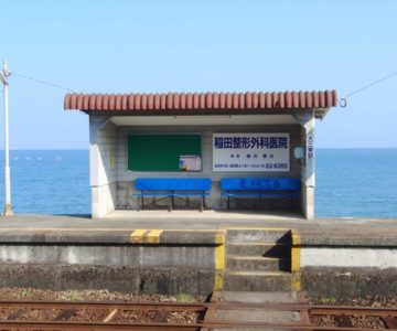 島鉄大三東駅 幸せの黄色い列車王国