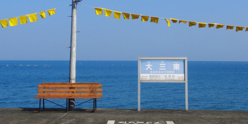 島鉄大三東駅 幸せの黄色いハンカチ