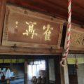 猛島神社 社殿内