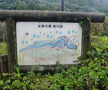 雲仙市 渓流公園 案内板