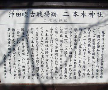 沖田畷古戦場跡 二本木神社