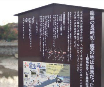 龍馬の長崎初上陸の地