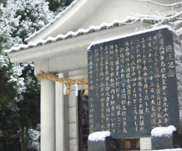 焼山神社 鎮座記念の碑