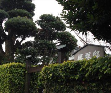 武家屋敷 篠塚邸 入口