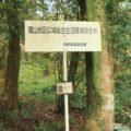保全林の看板