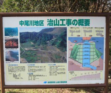 中尾川地区 治水工事の概要