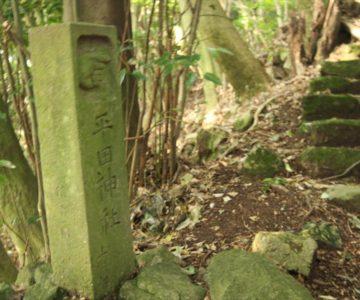 平田神社の案内