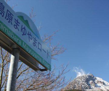 平成新山展望園地