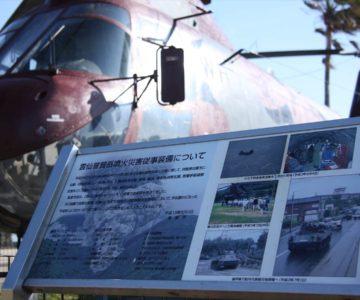災害派遣ヘリと装甲車