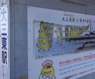 島原鉄道 大三東駅