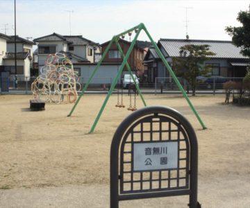 音無川公園