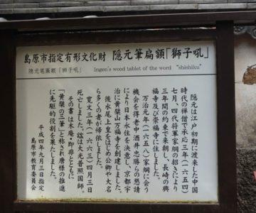 江東寺 獅子吼