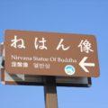 江東寺 涅槃像への矢印