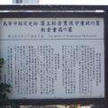 江東寺 板倉重昌と重政の墓の説明