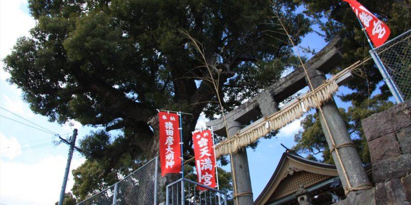 三会温泉神社 天満宮