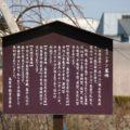 キリシタン墓碑 案内板