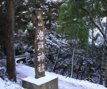 岩戸神社 入り口