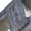 八幡神社 二の鳥居 神額