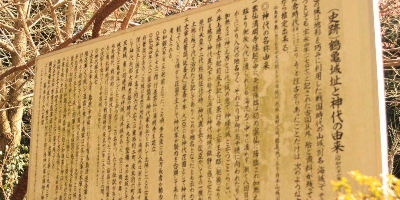 鶴亀城址と神代の由来