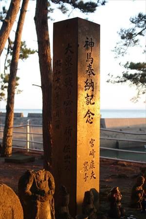 猛島神社 記念碑