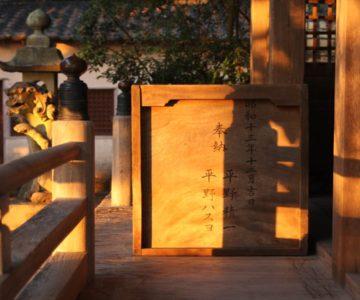 猛島神社 賽銭箱