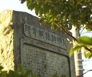 八幡神社 記念碑