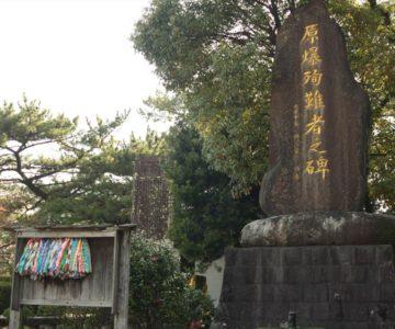 霊丘神社 原爆殉難者之碑