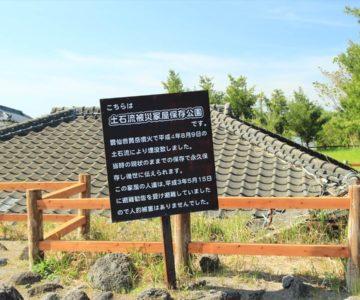 雲仙普賢岳噴火災害