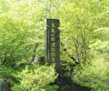 烏兎神社 烏兎の館建設記念碑