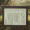 島原藩薬園 昭和福ハゼ