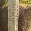 史跡旧島原藩薬園跡の石碑