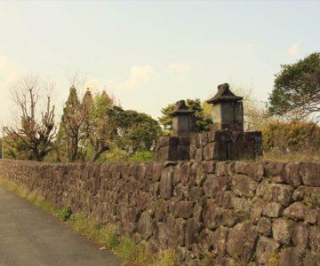 旧島原藩薬園跡 石垣