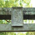 諏訪神社 神額