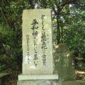 諏訪神社 終戦五十年記念碑
