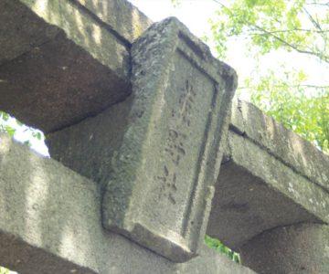 熊野神社 神額