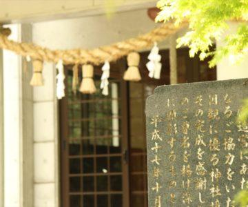 焼山神社 遷座記念碑