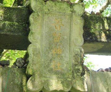 普賢神社 鳥居